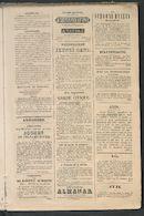 L'echo De Courtrai 1849-01-12 p3