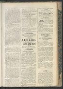 L'echo De Courtrai 1849-08-10 p3
