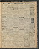 Gazette Van Kortrijk 1914-05-14 p3