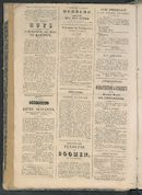 L'echo De Courtrai 1849-01-12 p4