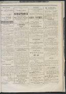 L'echo De Courtrai 1873-08-14 p3